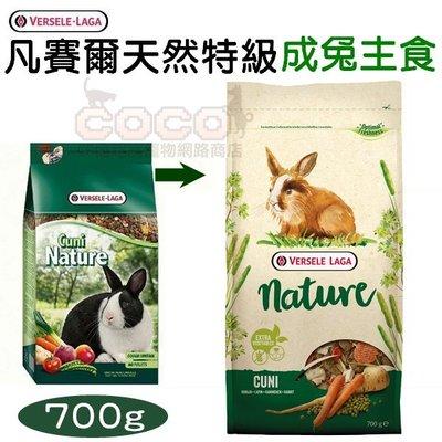 *COCO*凡賽爾Versele Laga天然特級成兔主食700g無穀高纖維挑兔飼料/含提摩西草&草本植物~挑嘴兔適合