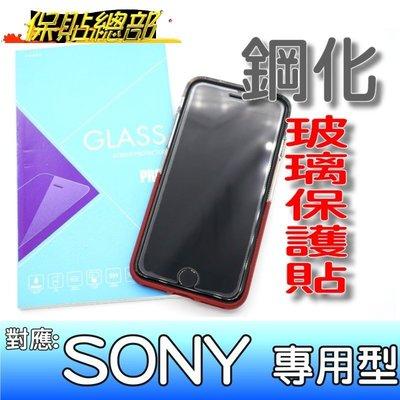 (鋼化玻璃貼)For:SONY XZ XZSXC Z5-P X XA XP XA-Ultra XA1 XA1-Ultra