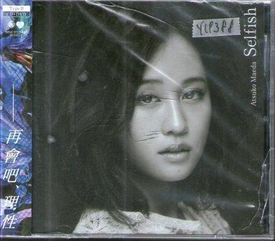 *還有唱片行*前田敦子 / SELFISH CD+DVD 全新 Y19388 (殼破)