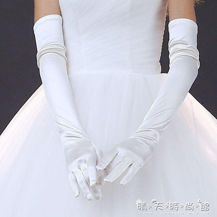 免運 可開發票-秋冬新款緞面長款白色新娘手套素面全指婚紗手套婚禮白手套演出 【樂購大賣家】