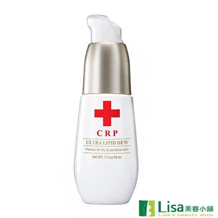 CRP 分子酊直效修護露30ml 贈體驗品 滋潤、舒緩、保濕‧全方位修護