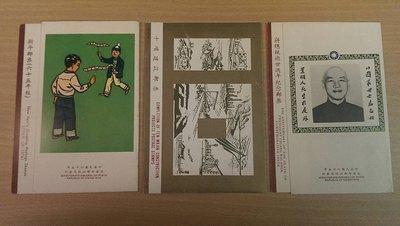 台灣郵票空白護票卡貼票卡共九枚