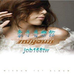 【象牙音樂】韓國人氣女歌手-- 簡美妍 / 簡美妍 vol.1 - Refreshing