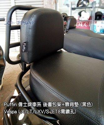 【嘉晟偉士】Puffin 偉士牌配件 LX/LT後書包架(霧黑) + 靠背墊 Vespa LXV/S/SXL/ET8