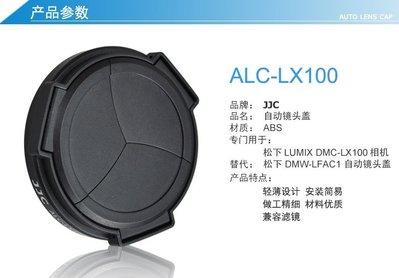 《阿玲》Lumix DMC-LX100  LX100II  D-LUX 7 LX100M2自動開合鏡頭蓋 賓士蓋 免修改