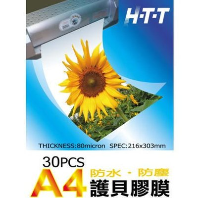 【101-3C數位館】全新 HTT A4 護貝膠膜 L030 (一包30張)【含稅開發票】