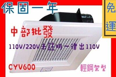 『中部批發』免運 強力型 CYV600電壓220V 輕鋼架通風扇 坎入式抽風馬達 天花板排風扇 吸菸室排風機 佛堂排煙機