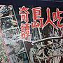 視聽教室【吃人島奇譚】 臺灣早期電影院原版海報〈49〉