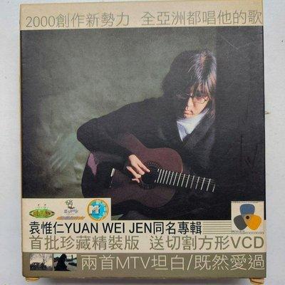 袁惟仁 同名專輯 CD+VCD 附紙外盒 2000年 老虎音樂發行