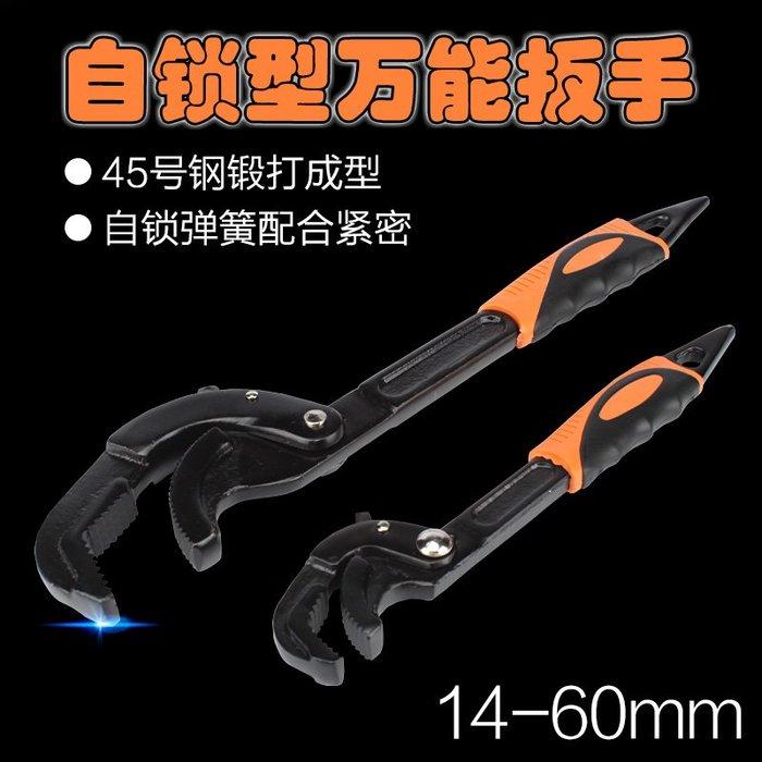 萬能管鉗活口扳手 萬用大開口套裝管鉗子快速多功能扳手【每個規格價格不同】