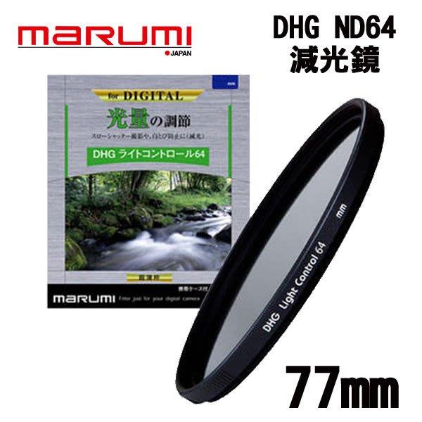 ((名揚數位)) MARUMI  DHG ND64 77mm 多層鍍膜 減光鏡 彩宣公司貨
