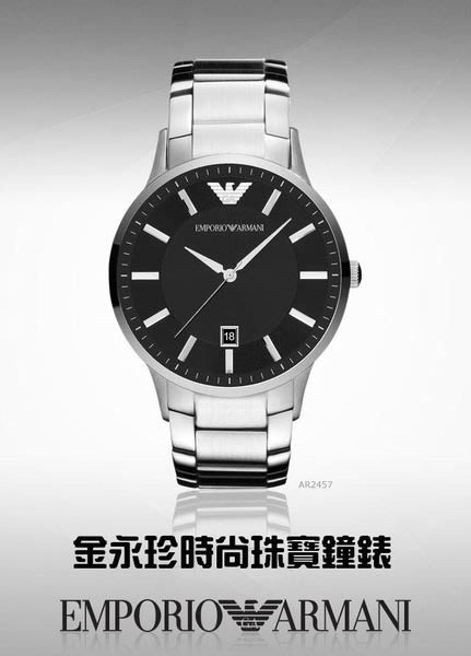 金永珍珠寶鐘錶* ARMANI錶 原廠真品 經典超薄 AR2457 對錶 生日 情人節禮物 送鍍膜*