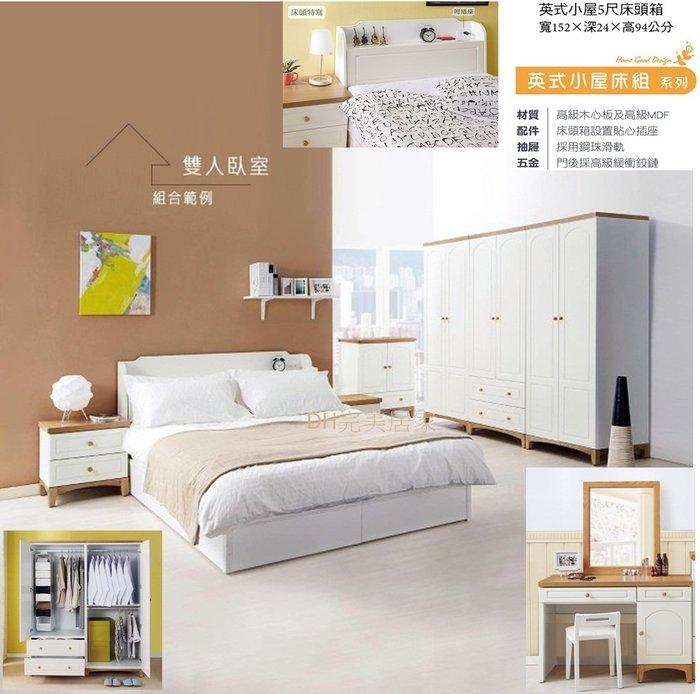 【DH】商品貨號J338商品名稱 《英式》5尺床套組(圖一)5尺床臺.床頭櫃*1鏡台.置物櫃.8.1尺衣櫃主要地區免運費