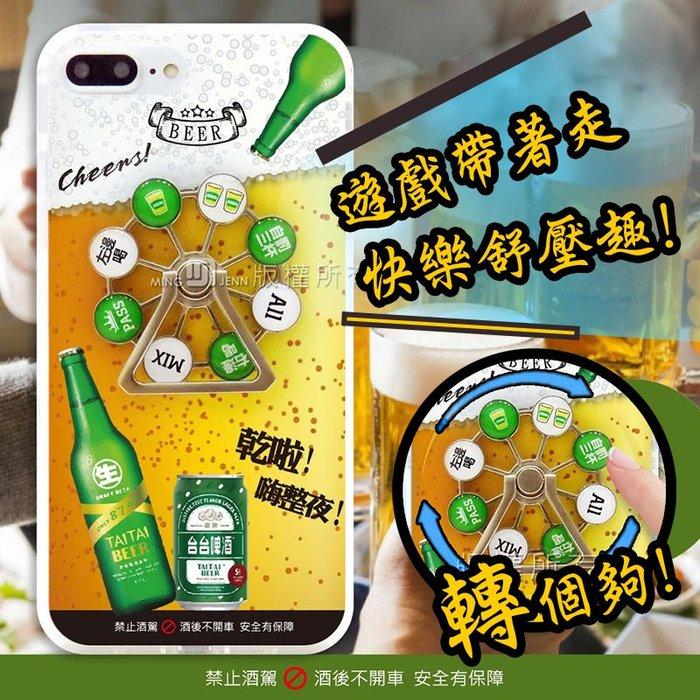 旋轉摩天輪系列 酒國英雄 iPhone X/XS MAX/XR/7/8 Plus 雙料指環支架防摔空壓殼 軟邊+PC背板