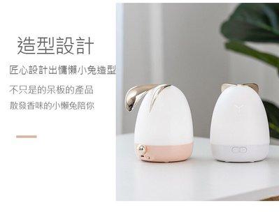 促銷優惠 聖誕節  交換禮物 懶兔香薰燈 擴香機 USB充電 無需加水,不潮濕、不噴霧,即可吹送出芳香縈繞的氣息