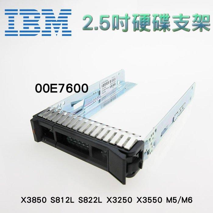 IBM LENOVO 伺服器硬碟支架 2.5吋硬碟托架 X3850 X3250 X3550 M5/M6 00E7600