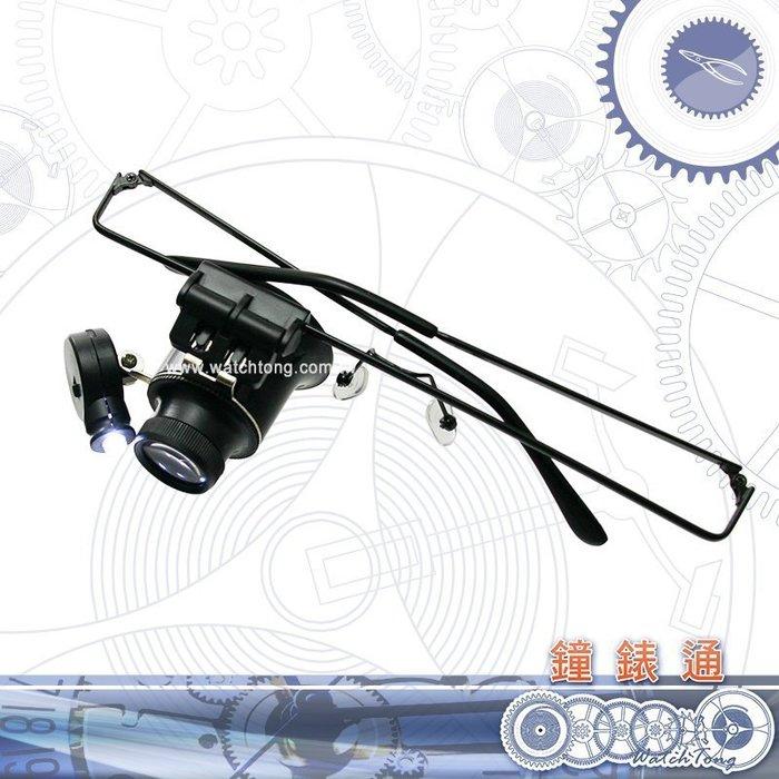 【鐘錶通】09C.1301 眼鏡式LED 放大鏡 / 眼鏡款 20X / 20倍 ├鐘錶工具/手錶維修/放大工具┤