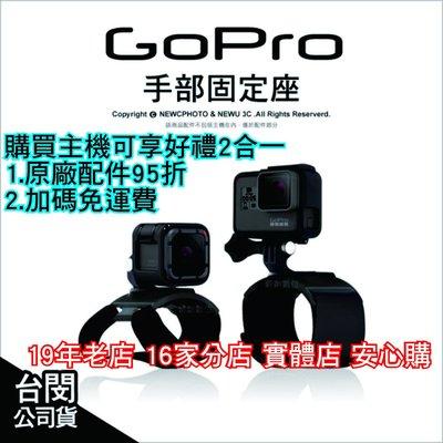 【薪創新生北科】GoPro 原廠配件 The Strap 手部 腕部 固定帶 固定座 極限運動 衝浪 公司貨
