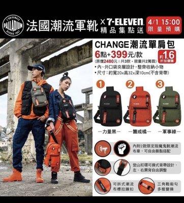 7-11 法國潮流軍靴 PALLADIUM CHANGE潮流單肩包 黑色橘色