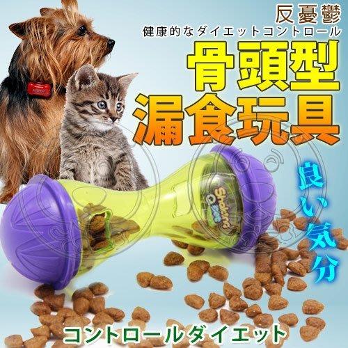 【🐱🐶培菓寵物48H出貨🐰🐹】Pet Funny 貓狗玩具寵物骨頭型漏食玩具 特價88元