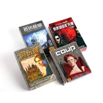 YEAHSHOP 阿瓦隆桌遊卡牌抵抗組織2升級版政變繁體中文版桌面游戲玩具772019Y185