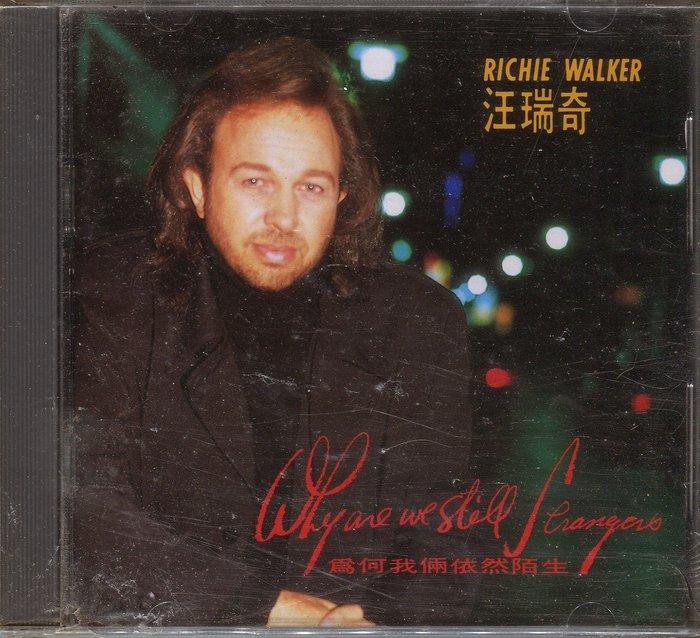 【塵封音樂盒】汪瑞奇 Richie Walker - 為何我倆依然陌生 (全新未拆封)