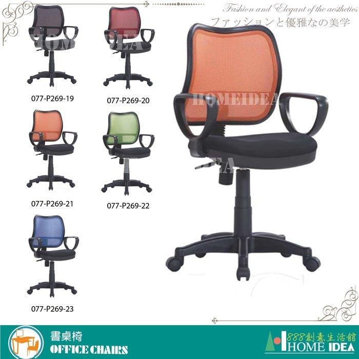 『888創意生活館』077-P269-21橘色高級網椅802$1,300元(13-2辦公桌辦公椅書桌電腦桌電)台南家具