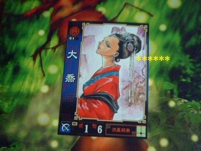 絕版收藏~三國志大戰1~(吳)UC黑卡:大喬(流星招來)