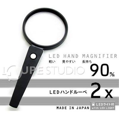 【日本 I.L.K.】2x/90mm 日本製LED手持型放大鏡 LE90