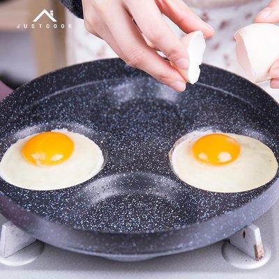 現貨/廚蛋餃鍋不沾平底鍋家用三孔四孔煎蛋早餐平底煎鍋蛋餃模具/海淘吧F56LO 促銷價