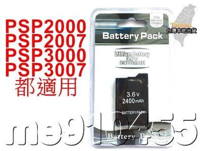 PSP 電池 副廠 PSP 2000 電池 PSP2007 3000 3007 主機 專用 電池 2400mAh 有現貨
