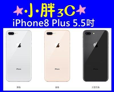 ☆小胖☆台灣公司貨 Apple iPhone8 Plus 5.5吋 64G 搭配專案更優惠 iPhone8+ i8+