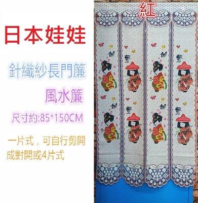 三寶家飾~ 紅色下單四排日本娃娃長門簾日式針織紗門簾。一片式風水簾尺寸約85*150CM,一片式中間可自行剪開,不附桿