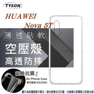 【愛瘋潮】華為 HUAWEI Nova 5T 高透空壓殼 防摔殼 氣墊殼 軟殼 手機殼