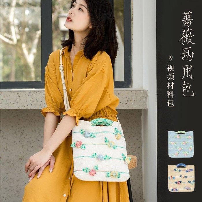 聚吉小屋 #蘇蘇姐家薔薇兩用包包手工diy毛線團鉤針編織棉線材料包