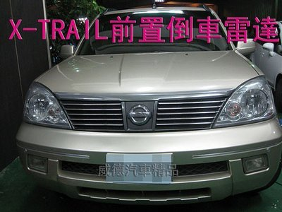 大台北汽車精品 X-TRAIL 前置 倒車雷達 2.3.4.眼崁入倒車雷達 TEANA QRV TERCEL MARCH