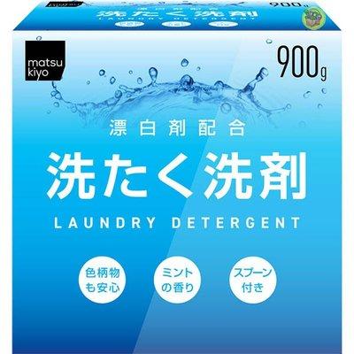 【JPGO日本購】日本進口 matsu kiyo 薄荷清香洗衣粉 漂白劑配合 900g #210
