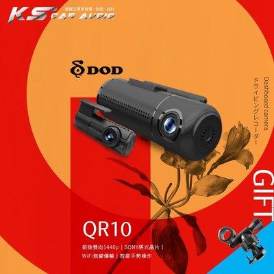 【DOD QR10】前後雙向1440p...