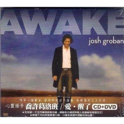 【全新未拆,免競標】Josh Groban 喬許葛洛班:Awake 愛.醒了《CD+DVD》內附完整藝人介紹+中英文歌詞