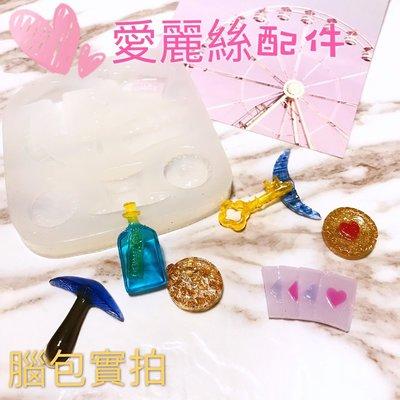 S.C模具 愛麗絲主題配件 愛麗絲 矽膠模具 翻糖模具 黏土模具 AB膠 水晶膠 滴膠 uv膠 環氧樹脂模 黏土 奶油土