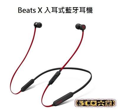 【3C最大黨】 黑紅色 BEATS X BEATSX  入耳式 藍牙耳機 先創公司貨 開發票