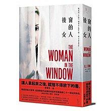 後窗的女人┅A.J.芬恩A.J.Finn┅我看到了什麼? 如果真正發生過,就不是妄想症……
