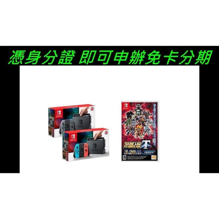 NS Switch 主機+ 純日版 超級機器人大戰 T 台灣公司貨【軍人 學生 上班族 家管 自由業 免卡分期】現金分期