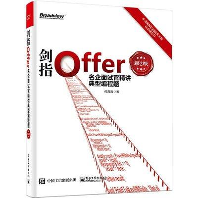 PW2【電腦】劍指Offer:名企面試官精講典型編程題(第2版)