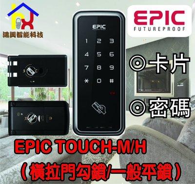 Epic 電子鎖EPIC TOUCH-M/H(橫拉門勾鎖/一般平鎖)
