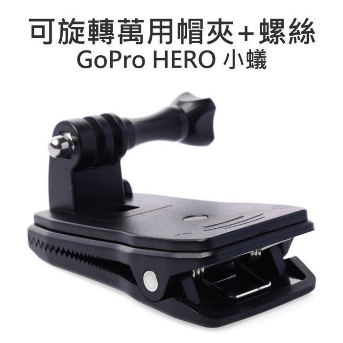 ~中壢NOVA~水世界~GoPro HERO 3 4 SJ5000 6000 多用途 萬用