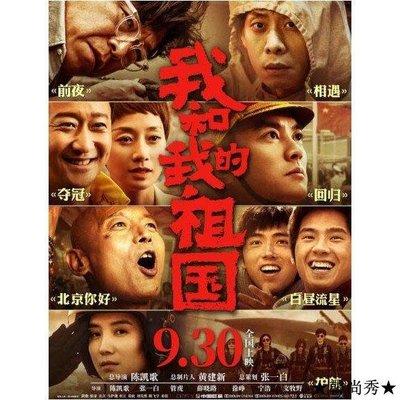 ✿韓尚秀✿電影我和我的祖國(2020)黃渤張譯DVDDSFW2H56