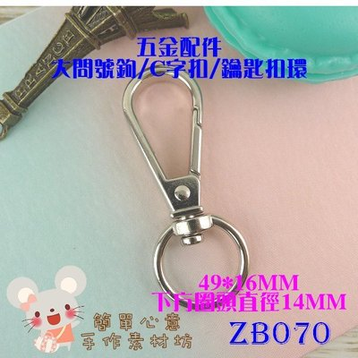 ZB070【每個16元】49MM高品質高亮度問號旋轉扣頭鑰匙圈掛勾頭(銀色)☆五金DIY材料工藝飾品【簡單心意素材坊】