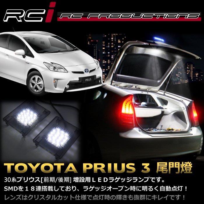 RC HID LED專賣店 TOYOTA PRIUS 3代  後車廂燈 後行李箱燈 後車廂燈 LED 尾門燈 專用設計