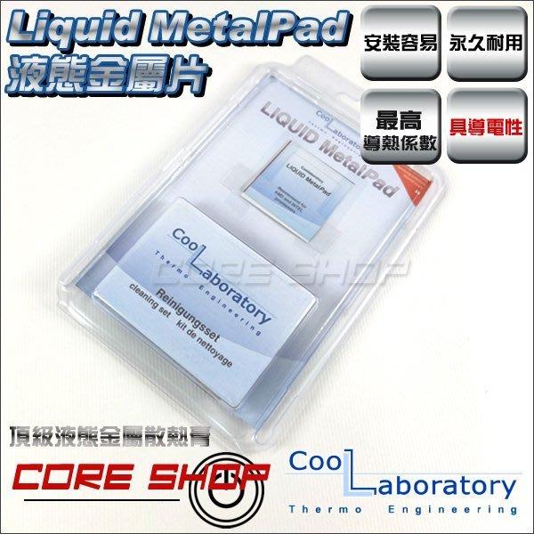 ☆酷銳科技☆ 德國 Coollaboratory Liquid MetalPad 酷冷博液態金屬片/頂級液態金屬散熱膏